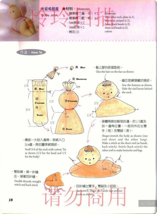 Как сшить пупса из носка